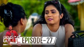 Sudde – Episode 27 – 2019-11-12