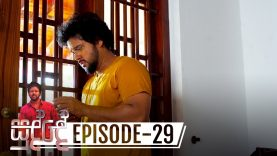 Sudde – Episode 29 – 2019-11-14
