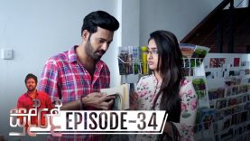 Sudde – Episode 34 – 2019-11-21
