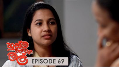 Husma Watena Mal – Episode 67 – 2019-12-01