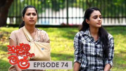 Husma Watena Mal – Episode 74 – 2019-12-21