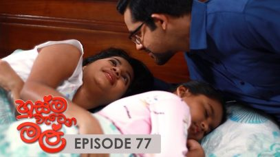 Husma Watena Mal – Episode 77 – 2019-12-29