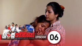 Lansupathiniyo – Episode 06 – 2019-12-02