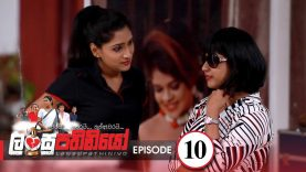 Lansupathiniyo – Episode 10 – 2019-12-06