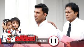 Lansupathiniyo – Episode 11 – 2019-12-09