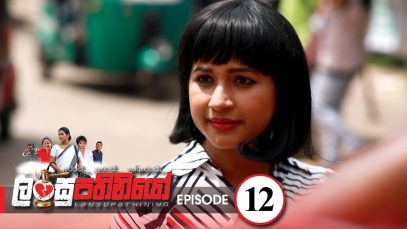 Lansupathiniyo – Episode 12 – 2019-12-10
