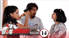 Lansupathiniyo – Episode 14 – 2019-12-12