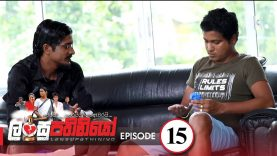 Lansupathiniyo – Episode 15 – 2019-12-13