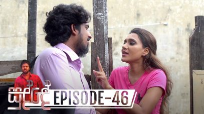 Sudde – Episode 46 – 2019-12-09