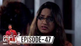 Sudde – Episode 47 – 2019-12-10