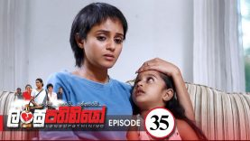 Lansupathiniyo – Episode 35 – 2020-01-13