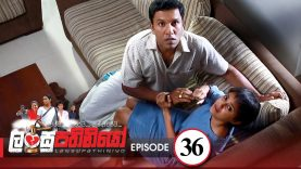 Lansupathiniyo – Episode 36 – 2020-01-14