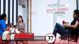 Lansupathiniyo – Episode 37 – 2020-01-15