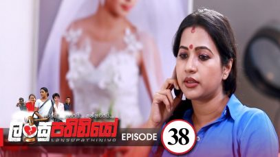 Lansupathiniyo – Episode 38 – 2020-01-16