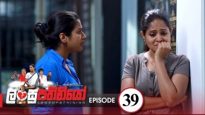 Lansupathiniyo – Episode 39 – 2020-01-17