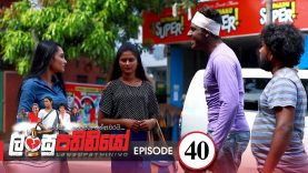 Lansupathiniyo – Episode 40 – 2020-01-20