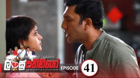 Lansupathiniyo – Episode 41 – 2020-01-21