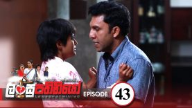 Lansupathiniyo – Episode 43 – 2020-01-23