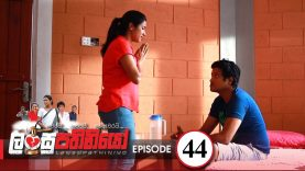 Lansupathiniyo – Episode 44 – 2020-01-24