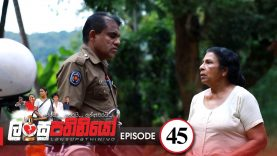 Lansupathiniyo – Episode 45 – 2020-01-27