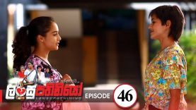 Lansupathiniyo – Episode 46 – 2020-01-28