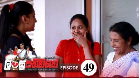 Lansupathiniyo – Episode 49 – 2020-01-31