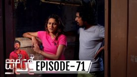 Sudde – Episode 71 – 2020-01-13