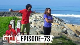 Sudde – Episode 73 – 2020-01-15