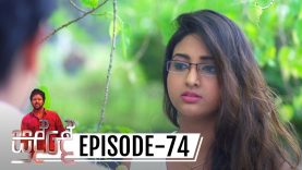 Sudde – Episode 74 – 2020-01-16