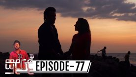 Sudde – Episode 77 – 2020-01-21