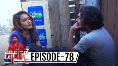 Sudde – Episode 78 – 2020-01-22