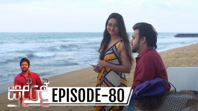 Sudde – Episode 80 – 2020-01-24