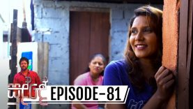 Sudde – Episode 81 – 2020-01-27