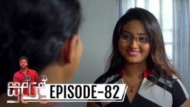 Sudde – Episode 82 – 2020-01-28