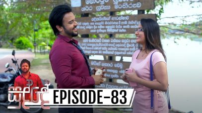 Sudde – Episode 83 – 2020-01-29