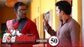 Lansupathiniyo – Episode 50 – 2020-02-03