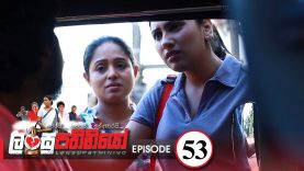 Lansupathiniyo – Episode 53 – 2020-02-06