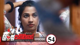 Lansupathiniyo – Episode 54 – 2020-02-07