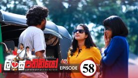 Lansupathiniyo – Episode 58 – 2020-02-13