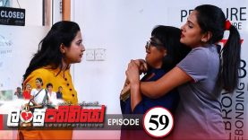 Lansupathiniyo – Episode 59 – 2020-02-14