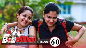 Lansupathiniyo – Episode 60 – 2020-02-17