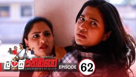Lansupathiniyo – Episode 62 – 2020-02-19