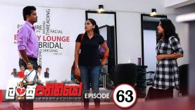 Lansupathiniyo – Episode 63 – 2020-02-20