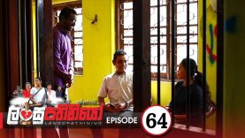 Lansupathiniyo – Episode 64 – 2020-02-21