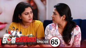 Lansupathiniyo – Episode 65 – 2020-02-24