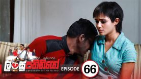 Lansupathiniyo – Episode 66 – 2020-02-25