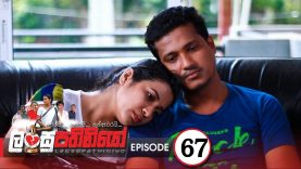 Lansupathiniyo – Episode 67 – 2020-02-26