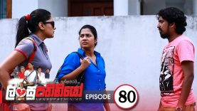 Lansupathiniyo – Episode 80 – 2020-03-16