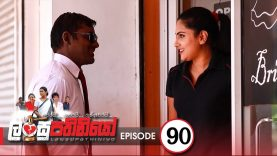 Lansupathiniyo – Episode 90 – 2020-03-30