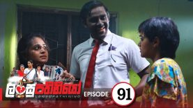 Lansupathiniyo – Episode 91 – 2020-03-31
